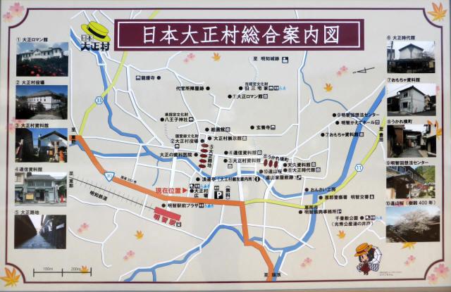 大正村140928