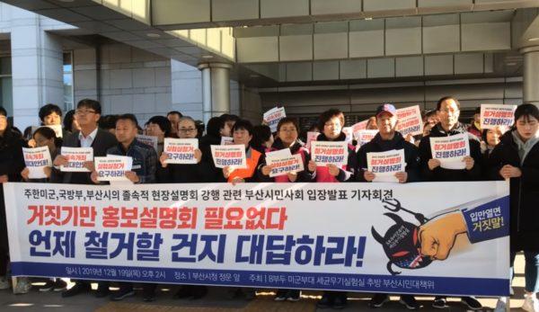 韓国の米軍細菌施設に抗議する釜山市民