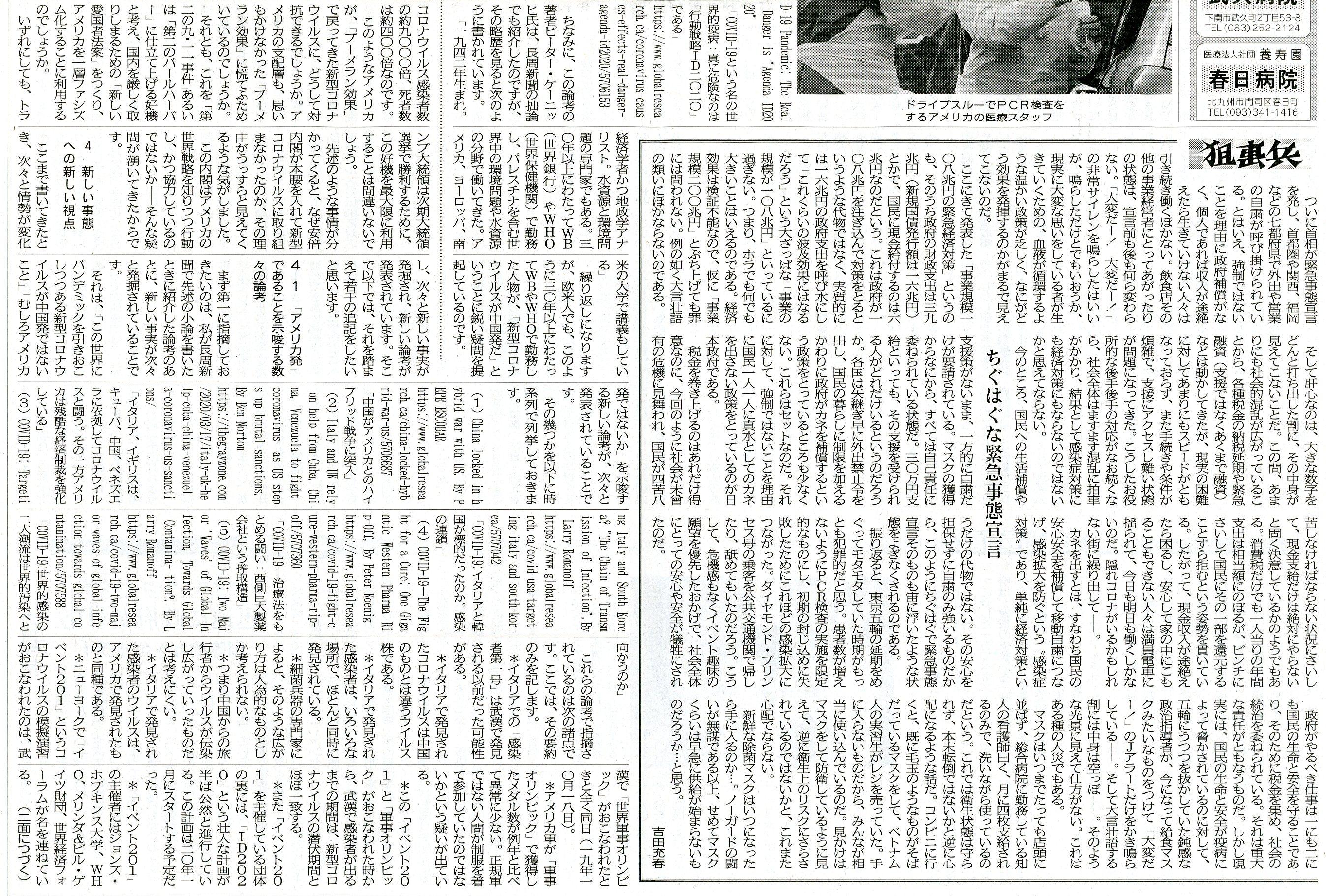 長周新聞20200408ブーメラン効果2