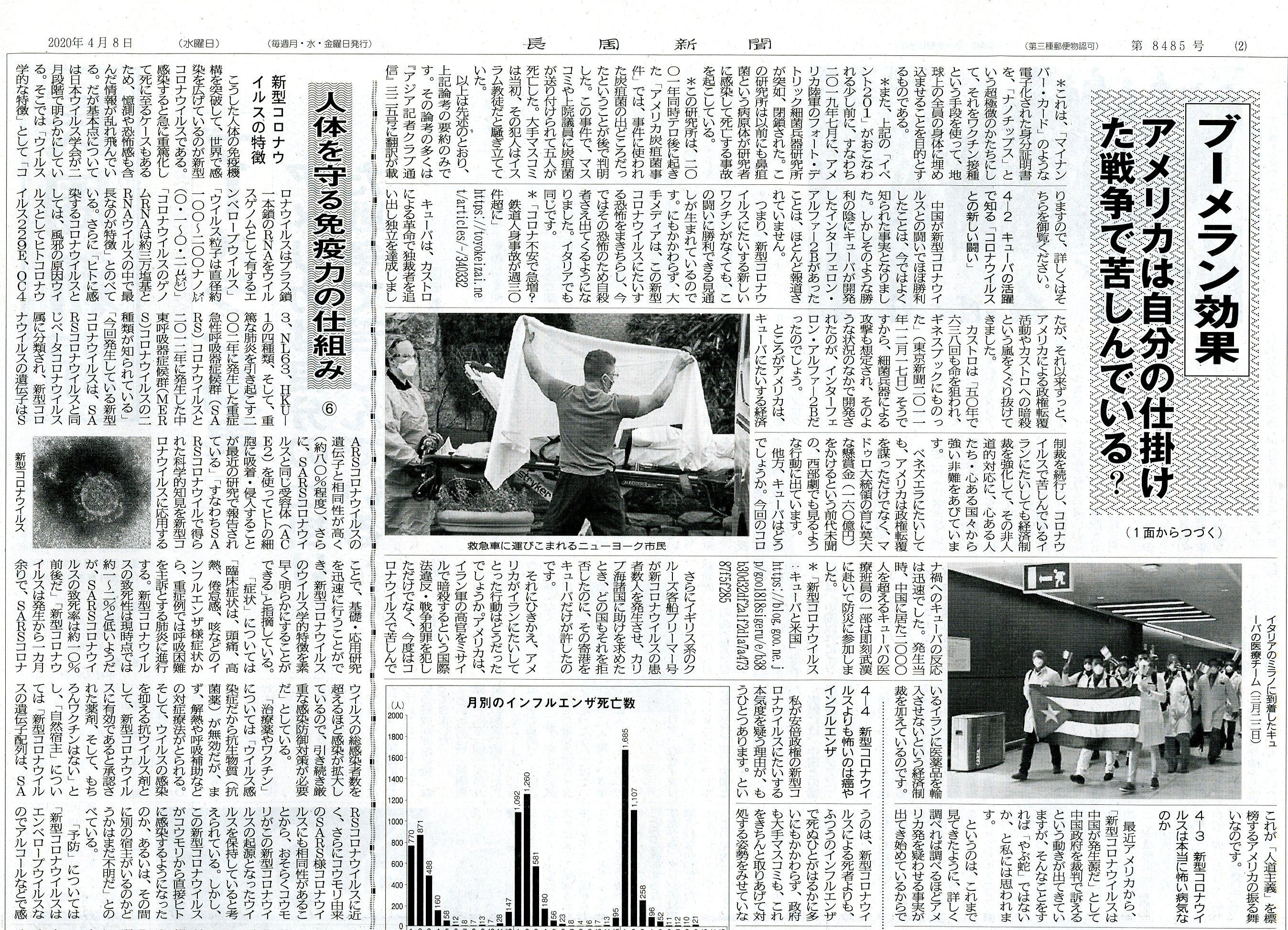 長周新聞20200408ブーメラン効果3