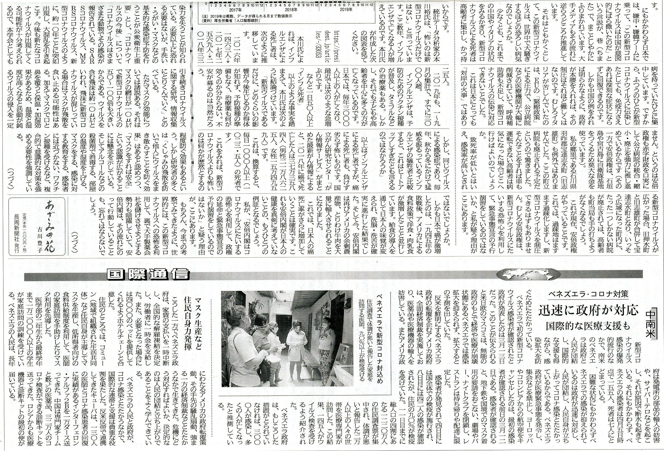 長周新聞20200408ブーメラン効果4