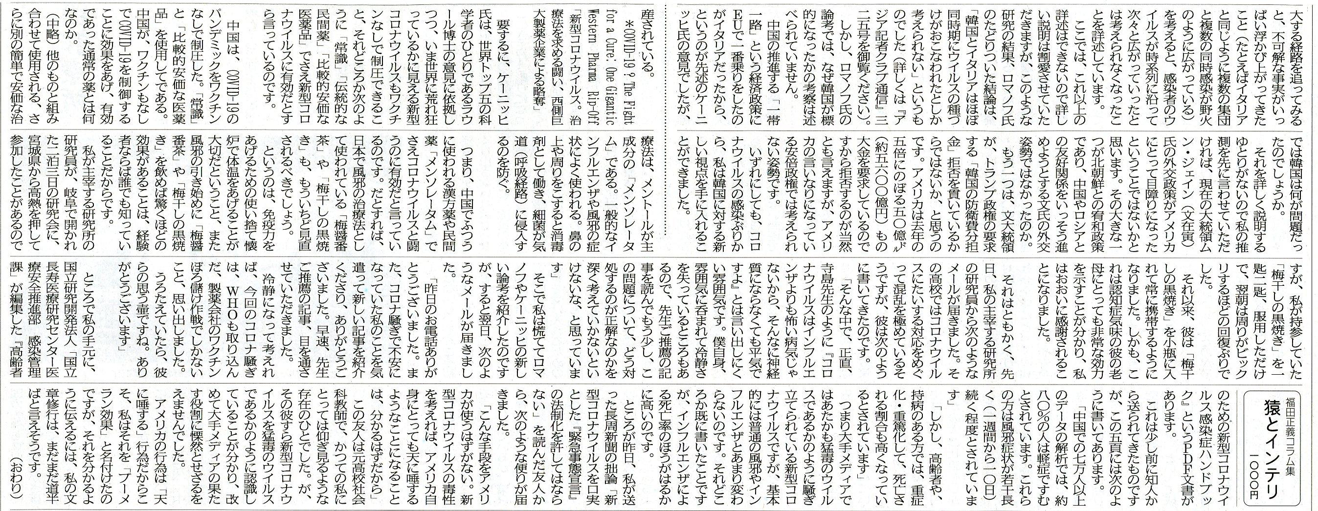 長周新聞20200408ブーメラン効果6
