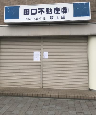 田口不動産  吹上店 549-1112