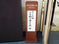 030107小さな旅 (8)8