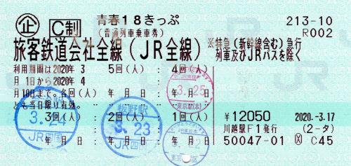 200329seishun10.jpg