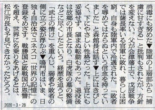 200413asahiko23.jpg