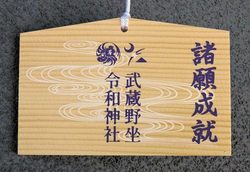 201006reiwa28.jpg