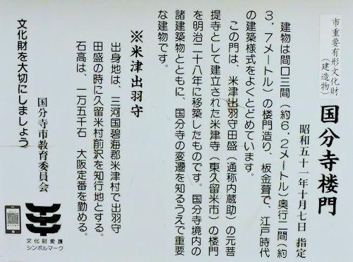 201221kokubun23.jpg
