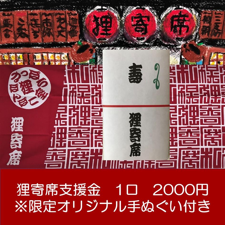 BASE支援金2000円
