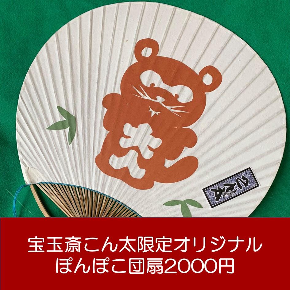 BASEこん太団扇2000円
