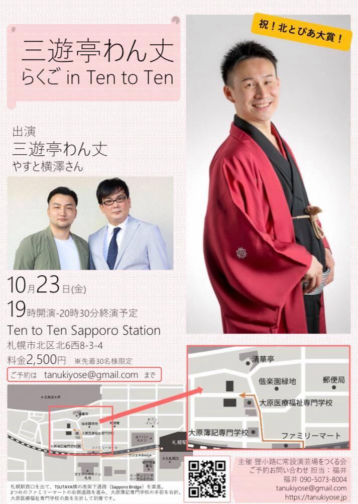 三遊亭わん丈Ten to Ten 20201023表面