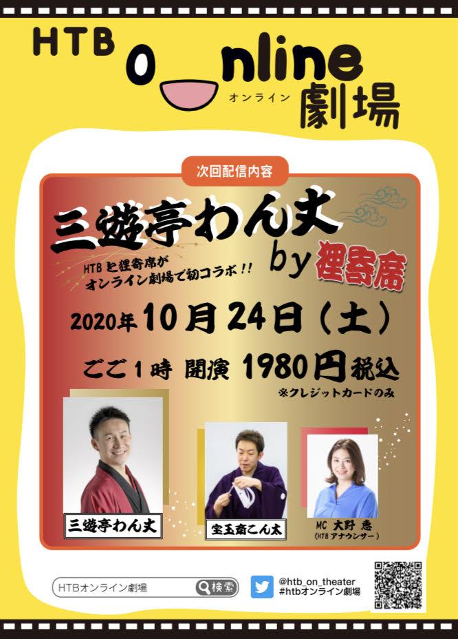 三遊亭わん丈by狸寄席HTBオンライン