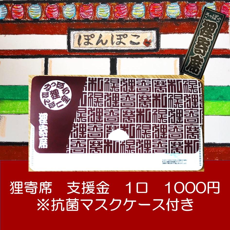 BASE支援金1000円 マスクケース