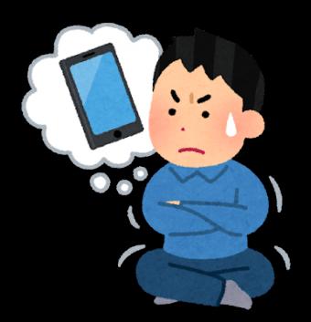 gaman_smartphone_man_convert_20200529203315 (1)