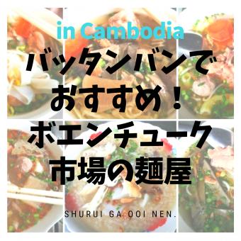 noodle_in_boeungchhouk_market.png