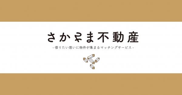さかさま不動産 (1)