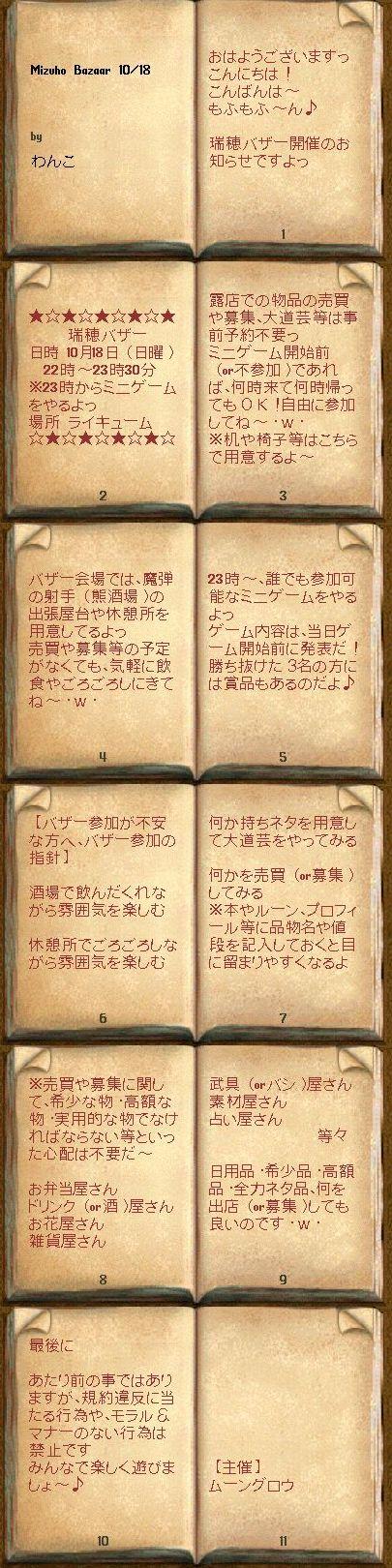 10/18(日)「瑞穂バザー in ライキューム」開催のお知らせ(...