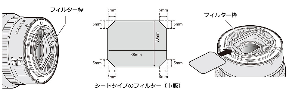Z 14-24mm f/2.8 S リア フィルター ホルダー