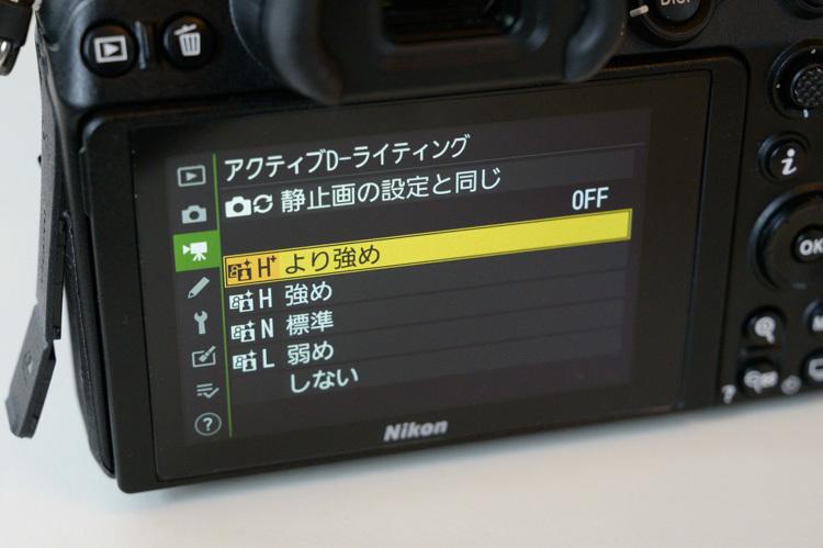Nikon Z6天体撮影 動画モード 設定 メニュー