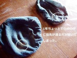 mimimamo,毎日使って洗っていたら1.5年でズタボロ