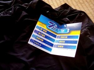 冷感UVカット作業着、長袖、498円