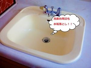 洗面台、水道蛇口、水垢洗浄後