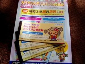 プレミアム商品券、令和2年、3万円分