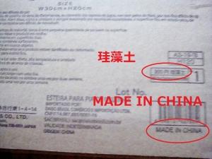 ダイソー、珪藻土、中国製