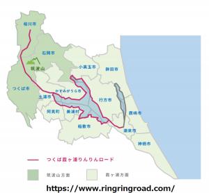 茨城県、つくば霞ケ浦りんりんロード、https://www.ringringroad.com/