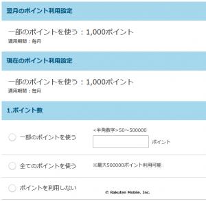 楽天でんき、ポイント利用設定、© Rakuten Mobile, Inc.