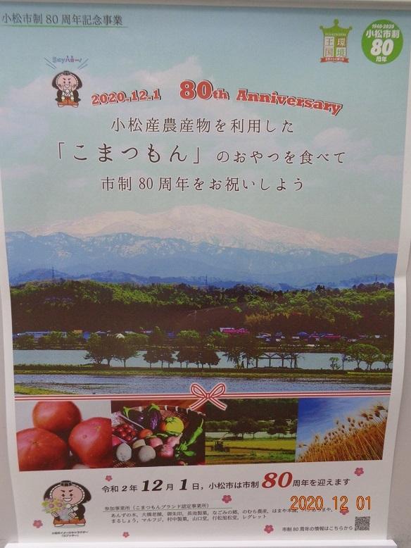 oomugibaumu20201201002.jpg
