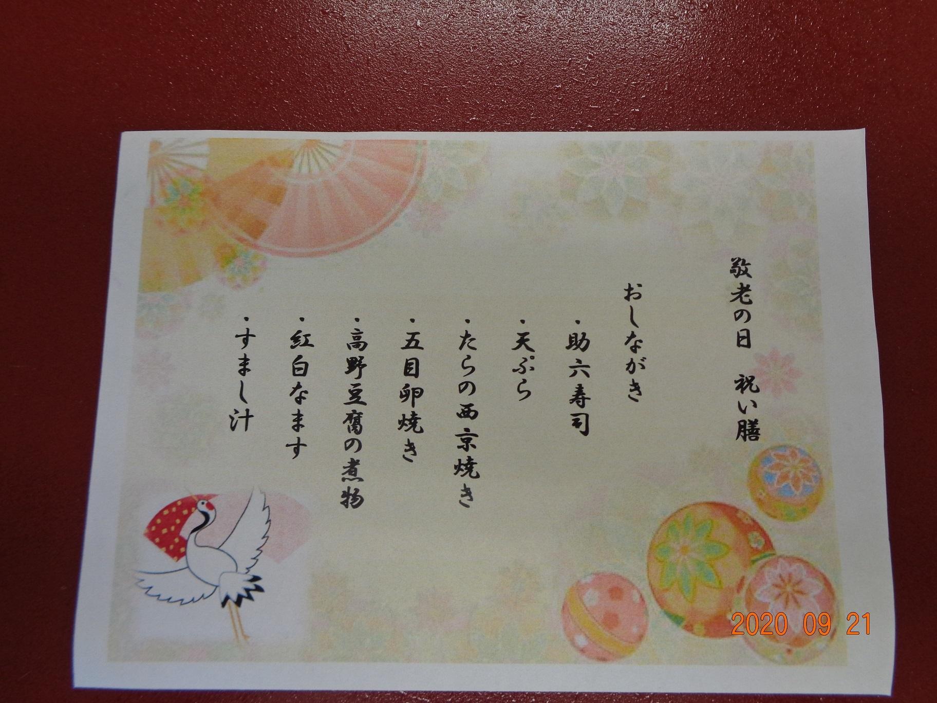 tyoujyugozen202009210076.jpg