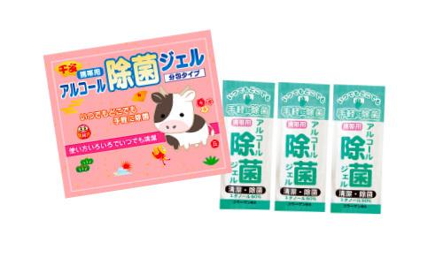 東京西サトー製品販売「新春ノベルティ」プレゼント!!除菌ジェル