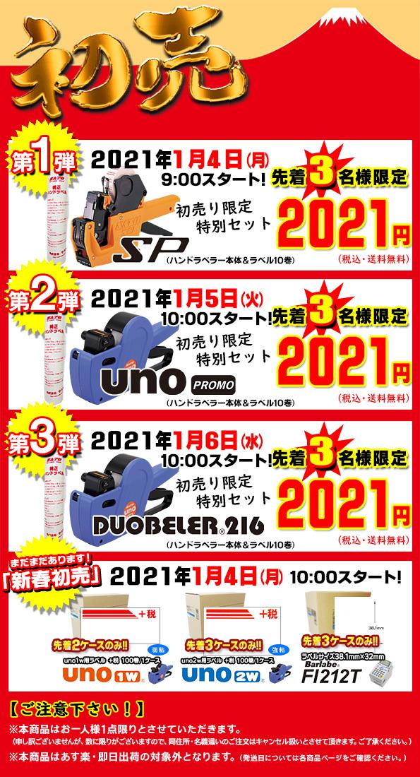 ハンドラベラー格安ショップ★新春初売★2021年の最初の大特価セールのお知らせ