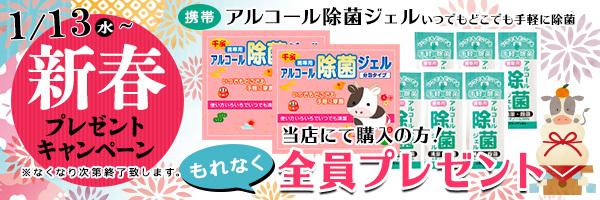 東京西サトー製品販売「新春ノベルティ」プレゼント!!