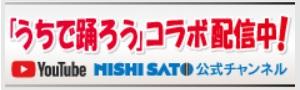 uchide-banner.jpg