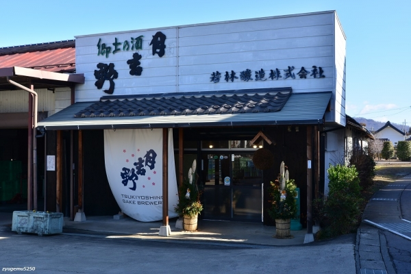 2020年1月9日 上田市中野 若林醸造