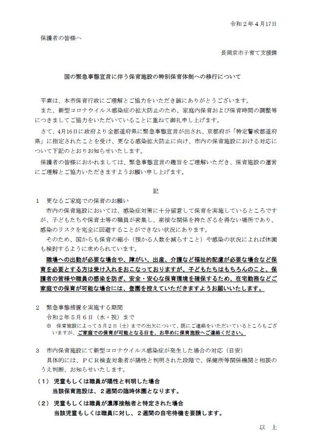 市役所手紙