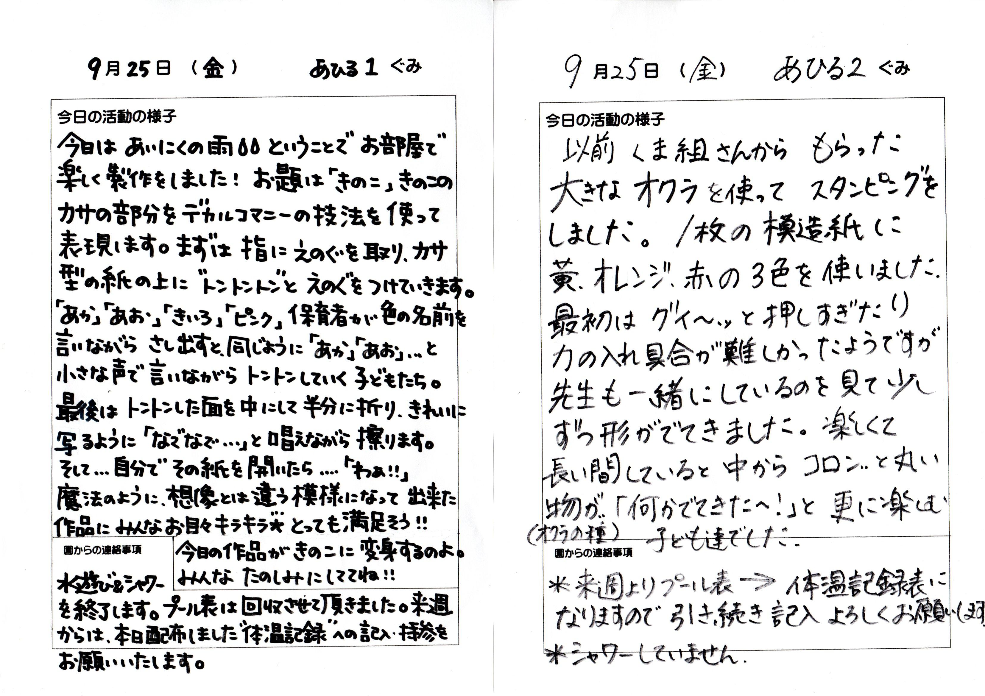 img20200926あひる
