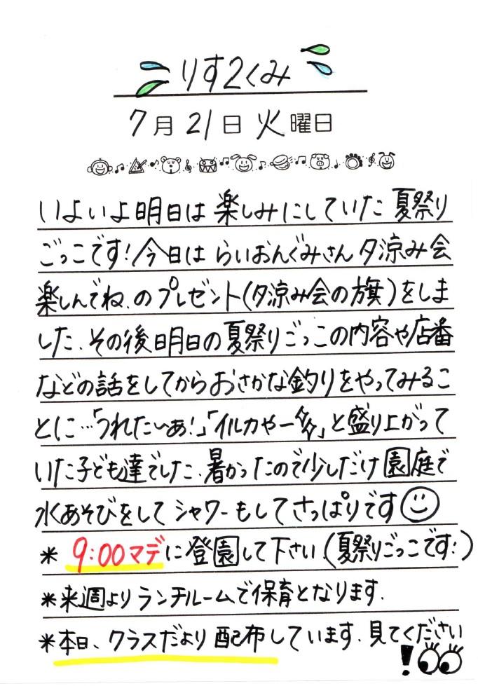 risu2_20200721161950dbb.jpg