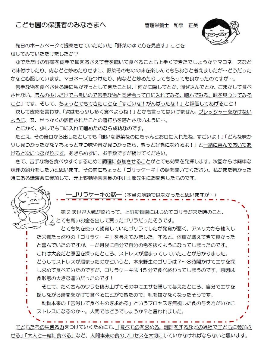 syokuiku2-1.jpg