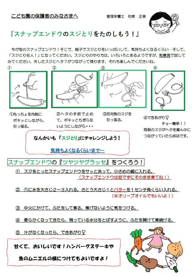 syokuiku4.jpg