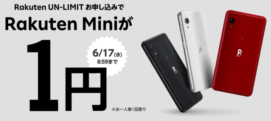 UN-LIMIT Rakuten Mini