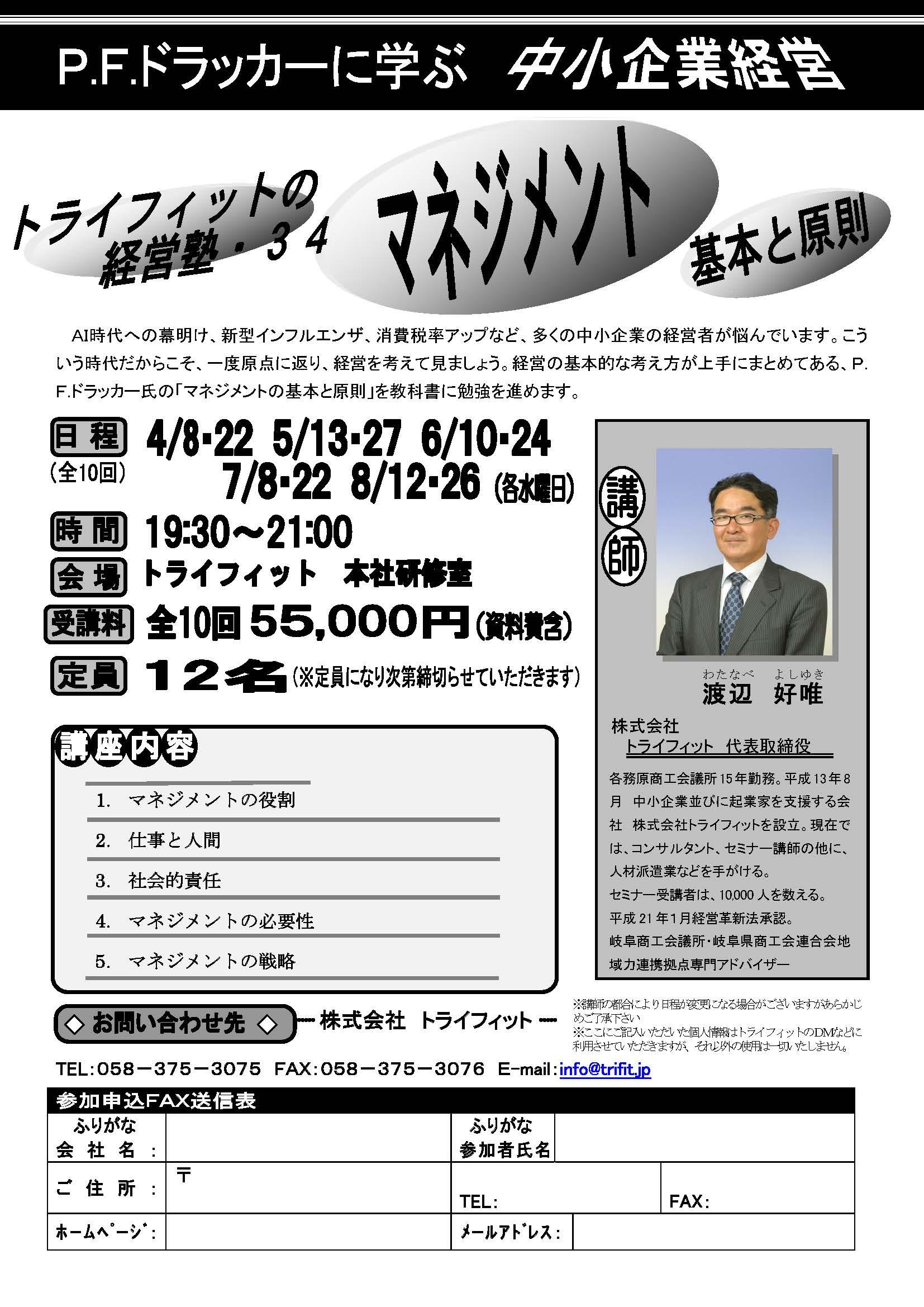 マネジメントセミナーチラシ202004