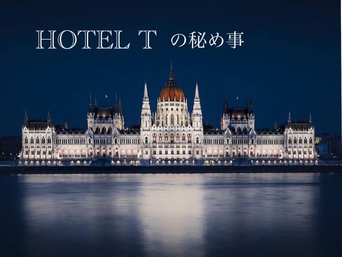 HOTEL T の秘め事 1〜