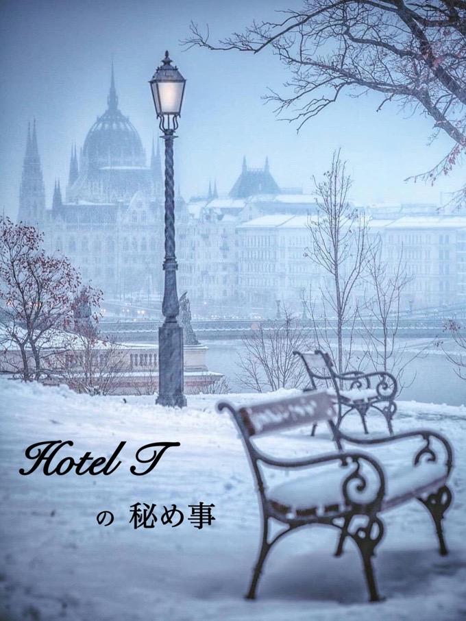 Hotel T 61〜