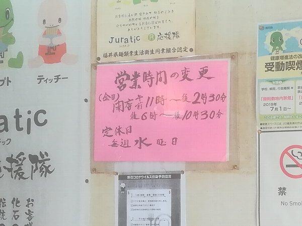 ajihachiban2-tsuruga-001.jpg