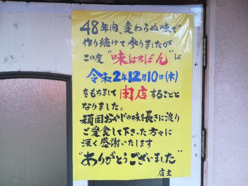 ajihachiban3-tsuruga-002.jpg