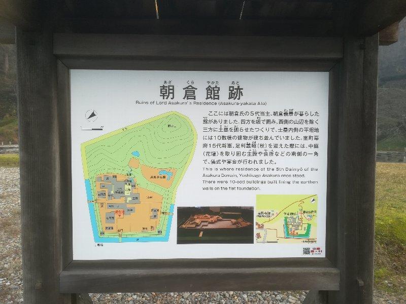 asakuraiseki2-fukui-014.jpg