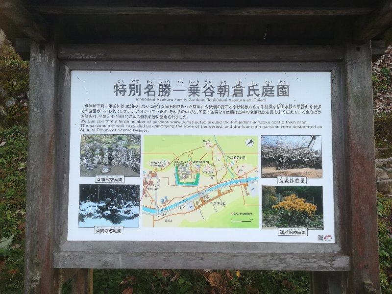 asakuraiseki2-fukui-021.jpg